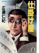 仕掛け屋(光文社文庫)