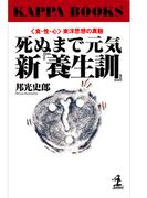 死ぬまで元気 新『養生訓』~〈食・性・心〉東洋思想の真髄~(カッパ・ブックス)