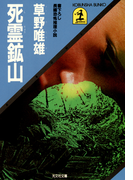 死霊鉱山(光文社文庫)