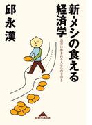 新・メシの食える経済学~お金に恵まれる人生への手引き~(知恵の森文庫)