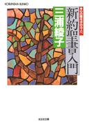 新約聖書入門~心の糧を求める人へ~(知恵の森文庫)