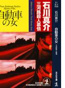 自動車の女~三河路殺人慕情~(光文社文庫)