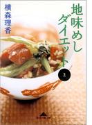 地味めしダイエット(2)(知恵の森文庫)