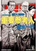 重要参考人~医大理事~(光文社文庫)