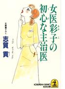 女医彩子の初心(うぶ)な主治医(光文社文庫)