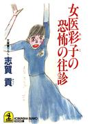 女医彩子の恐怖の往診(光文社文庫)