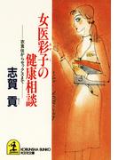 女医彩子の健康相談~衣食住からセックスまで~(光文社文庫)