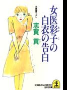 女医彩子の白衣の告白(光文社文庫)