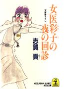 女医彩子の夜の回診(光文社文庫)