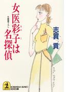 女医彩子は名探偵(光文社文庫)