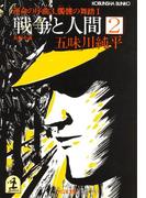 戦争と人間 2~運命の序曲3、髑髏(どくろ)の舞踏1~(光文社文庫)