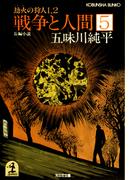 戦争と人間 5~劫火(ごうか)の狩人1、2~(光文社文庫)