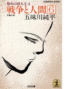 戦争と人間 6~劫火(ごうか)の狩人3、4~(光文社文庫)