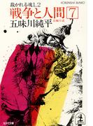 戦争と人間 7~裁かれる魂1、2~(光文社文庫)