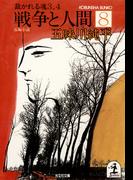 戦争と人間 8~裁かれる魂3、4~(光文社文庫)