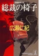 総裁の椅子(光文社文庫)