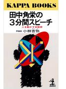 田中角栄の3分間スピーチ~人を動かす会話術~(カッパ・ブックス)