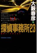 探偵事務所23(光文社文庫)