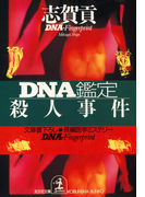 DNA鑑定殺人事件(光文社文庫)
