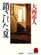 鎖(とざ)された夏(光文社文庫)