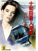 十和田殺人湖畔(光文社文庫)