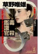 毒殺鑑識官(光文社文庫)