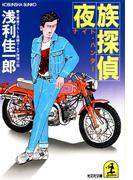 夜族探偵(ナイト・ハンター)(光文社文庫)