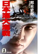 日本海大海戦(光文社文庫)