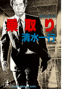 乗 取 り(光文社文庫)