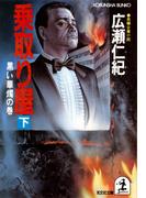 乗取り屋(下)~黒い華燭の巻~(光文社文庫)
