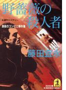 野薔薇の殺人者~深夜のコンビニ事件簿~(光文社文庫)