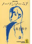 ノーワン・ノーラブ(光文社文庫)