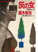 灰 の 女(光文社文庫)