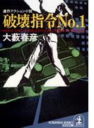 破壊指令No.1(光文社文庫)