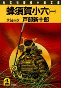蜂須賀小六(一)~草賊の章~(光文社文庫)