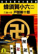 蜂須賀小六(二)~卍(まんじ)旗の章~(光文社文庫)