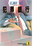 犯罪銀行(光文社文庫)