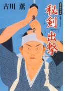 秘剣「出撃」(光文社文庫)