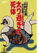 太り過ぎた死体(光文社文庫)