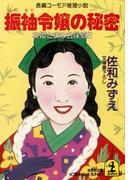 振袖令嬢の秘密 ~お姫さまは名探偵2~(光文社文庫)
