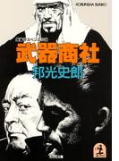 武器商社(光文社文庫)