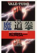 魔 道 拳(光文社文庫)
