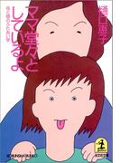 ママ堂々としているよ~母と娘のふれあい学~(光文社文庫)