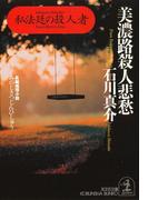 美濃路殺人悲愁~私法廷の殺人者~(光文社文庫)