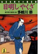 目明しやくざ(光文社文庫)