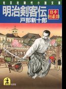 明治剣客伝~日本剣豪譚~(光文社文庫)