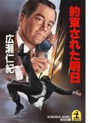 約束された明日(光文社文庫)