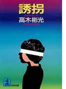 誘  拐(光文社文庫)