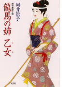 龍馬の姉・乙女(とめ)(光文社文庫)