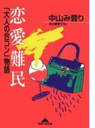 恋愛難民~「大人の合コン」物語~(知恵の森文庫)